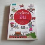 Survivor จีน พิมพ์ครั้งที่ 10 นาน่า ชานนท์ ทองชัยประสิทธิ์ เรื่อง มนต์ชนก ศาสตร์หนู ภาพ