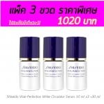 ลด78% Shiseido Vital-Perfection White Circulator Serum (ขนาด10 ml. x 3 ชิ้น) ไวท์เทนนิ่งซีรั่มพร้อมคุณสมบัติลดเลือนริ้วรอยแห่งวัยลดเลือนจุดด่างดำ