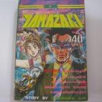 YAMAZAKI เล่ม 1-2 Tomisawa Jun เขียน