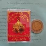 เหรียญกรมหลวงชุมพรหลังราชรถ พิมพ์ข้าวหลามตัดเล็ก รุ่นมั่นคง ปี51เนื้อกะไหล่ทอง พร้อมกล่องเดิมค่ะ