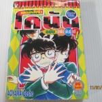 ยอดนักสืบจิ๋วโคนัน ฉบับแฟนพันธุ์แท้ เล่ม 1 จบในเล่ม Aoyama Gosho เรื่องและภาพ (สภาพเช่า)