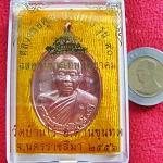 เหรียญหลวงพ่อคูณ รุ่น ๙๐ (ฉลองวิหารเทพวิทยาคม) พิมพ์ใหญ่ครึ่งองค์ เนื้อทองแดงผิวไฟ ๒๕๕๖ วัดบ้านไร่ พร้อมกล่องเดิมค่ะ