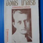 ชีวิตและงานของ อังเดร มาลโรซ์ นักคิดนักเขียนชาวฝรังเศส / จินตนา ดำรงค์เลิศ แปล / พิมพ์ครั้งที่ 1 มกราคม 2528