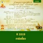 K 3319