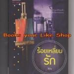 ร้อยเหลี่ยมรัก / ลินิน หนังสือใหม่ S