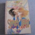 Sweet Baby สวีท เบบี้ เล่มเดียวจบ Saito Chiho เขียน