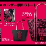 Anna Sui Dolly Girl double side tote bag จากนิตยสาร Anna Sui Collection Book 2011