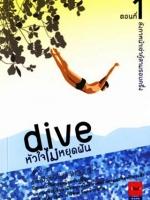 หัวใจไม่หยุดฝัน Dive เล่ม 1-4 / Mori Ato / ปาริชาต ฉิมคล้าย