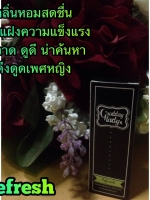 น้ำหอมฟีโรโมนกลิ่น Refresh (ทอม) ขนาด 7 ml.