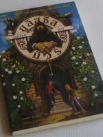 ยูลิสซิส มัวร์ ภาค 1 เล่ม 5 องครักษ์ศิลา / ปิเอร์โดเมนิโก บัคคาลาริโอ