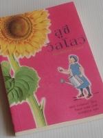 ลูซี วิลโลว์ เด็กหญิงนิ้ววิเศษ / แซลลี การ์ดเนอร์ / แบล็คโอลีฟ