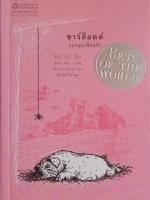 ชาร์ล็อตต์แมงมุมเพื่อนรัก / อี.บี.ไวท์ / คนา คชา [พิมพ์ 23]