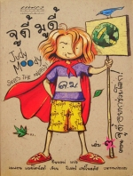 จูดี้ มูดี้ ตอน จูดี้ อยากช่วยโลก Judy Moody Saves the World / เมแกน แมคโดนัลด์ / อินนอฟ