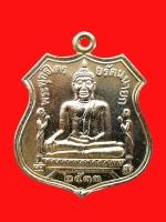 เหรียญพระพุทธไตรยรัตนนายก ปี 2533