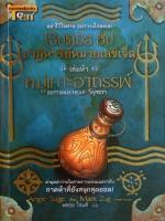 เซ็ปติมัส ฮีป ปาฏิหารย์หมายเลขเจ็ด เล่ม 5 หมู่เกาะอาถรรพ์ / Angie Sage / พลอย โจนส์