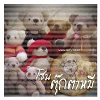 โซนตุ๊กตาหมี