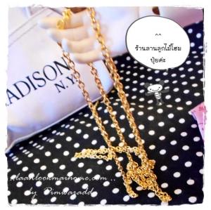 Chain4 : อะไหล่สายสร้อยสีทอง ราคาขายต่อ 1 เมตร
