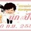 สติ๊กเกอร์ติดแต่งงาน2x3cm=225/ใบ thumbnail 30