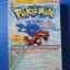 Pokemon Ruby & Sapphire YK GROUP GAME BOY ADVANCE ปกยับ thumbnail 1
