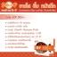 Colly SOP 500+ Colly Placenta รกปลาคอลลี่ ขาว เด็ก เด้ง 1 กล่อง 30 เม็ด thumbnail 10
