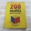 200 คมคิดพิชิตความสำเร็จ รัถยา สารธรรม เรียบเรียง thumbnail 1