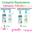 เซตสุดคุ้มหายาก 5+5 ขวด แถมฟรีอีก 1 ขวด Cetaphil RestoraDerm® Eczema Calming Body Moisturizer 5 ขวด และ ครีมอาบน้ำสูตรผิวแพ้ง่าย Cetaphil RestoraDerm® Body Wash 295 ml 5 ขวด แถมฟรีอีก 1 ขวด พิเศษมากๆ