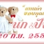 สติ๊กเกอร์ติดแต่งงาน2x3cm=225/ใบ thumbnail 33