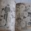 ดรีมเมอร์ เล่มเดียวจบ มาซามิ ทาเคอุจิ เขียน thumbnail 5