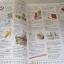 แรกเริ่มเรียนรู้ พจนานุกรม อังกฤษ-ไทย Rachel Wardley & Jane Bingham เขียน สมโภช & ทศพร แปล thumbnail 3
