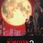 ฆาตกรรม (ไม่) อำพราง Unfair เล่ม 1, 2, 3 / ทาเคฮิโกะ ฮาตะ / รัตน์จิต ทองเปรม thumbnail 3