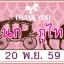 สติ๊กเกอร์ติดแต่งงาน2x3cm=225/ใบ thumbnail 10