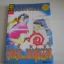เรียนรัก...หลักสูตรร้อน เล่มเดียวจบ มาสึซากิ โยซิโนะ เขียน thumbnail 1