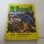มิสเตอร์มิดไนท์ 3 ตอน รถโรงเรียนคันนั้น ! (Mr.Midnight) James Lee เขียน ชัชชล แปล (สองภาษา ไทย-อังกฤษ) thumbnail 1