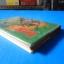 ฮวนนั้ง โดย คึกฤทธิ์ ปราโมช พิมพ์ครั้งที่ห้า พ.ศ. 2515 ปกแข็ง thumbnail 4