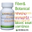 Herbalife Fiber & Botanical (ไฟเบอร์บอตานิคอล) ใยอาหาร ดีท็อกซ์ ล้างสารพิษ thumbnail 3