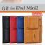 เคส iPad mini 1/2/3 - Remax Pedestrian Series thumbnail 1