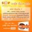 Colly SOP 500+ Colly Placenta รกปลาคอลลี่ ขาว เด็ก เด้ง 1 กล่อง 30 เม็ด thumbnail 5