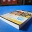 DYNASTY WARRIORS 6 version U.S.A คู่มือเฉลยเกม PlayStaion 2 จากทีมงาน YK GROUP thumbnail 3