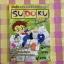 หนังสือคู่มือและเทคนิคการเล่น Sudoku PROชุด2 thumbnail 1