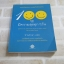 100 วิธีมีความสุขทุก ๆ วัน (The 100 Simple Secrets of Happy People) พิมพ์ครั้งที่ 2 ดร.เดวิด ไนเวน เขียน ชานชาลา แปล thumbnail 1
