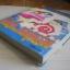 เรียนรัก...หลักสูตรร้อน เล่มเดียวจบ มาสึซากิ โยซิโนะ เขียน thumbnail 3