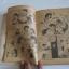 สาวน้อยมหัศจรรย์ เล่ม 10,11,12,13,14,15,16 (ยังไม่จบชุด) รูมิโกะ ทากาฮาชิ เขียน thumbnail 4