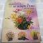 ดอกไม้จิ๋วจากดินไทย โดย เจียมจิตร์ คล้ายวงศ์ thumbnail 1