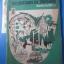 แบบเรียนสังคมศึกษา วิชาภูมิศาสตร์ ประวัติศาสตร์ ชั้น ป.7 พิมพ์ครั้งที่แปด พ.ศ. 2513 thumbnail 10