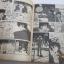 THE STAR ชุด เล่ม 1,2,3,4,5,6,7,8,10,11,12 ขาดเล่ม 9 ( 12 เล่มจบ ) ยูซูรุ ชินาซากิ เขียน thumbnail 4