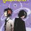 คู่สืบต่างภพ เล่ม 1-4 / คุโจ นัตสึกิ thumbnail 1