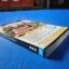 DYNASTY WARRIORS 6 version U.S.A คู่มือเฉลยเกม PlayStaion 2 จากทีมงาน YK GROUP thumbnail 2