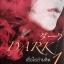 เยื่อใยอำมหิต Dark / นัตสึโอะ คิริโนะ / อิศเรศ ทองปัสโณว์ [2 เล่มจบ] thumbnail 2