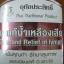 ยาแก้น้ำเหลืองเสีย แคปซูล (Lymphatic Disorders Relief herbal capsules) thumbnail 1