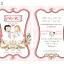 การ์ดแต่งงานการ์ตูน 4x6 in thumbnail 3